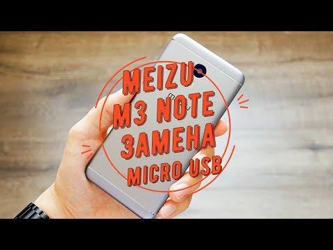 Meizu M3 Note не заряжается