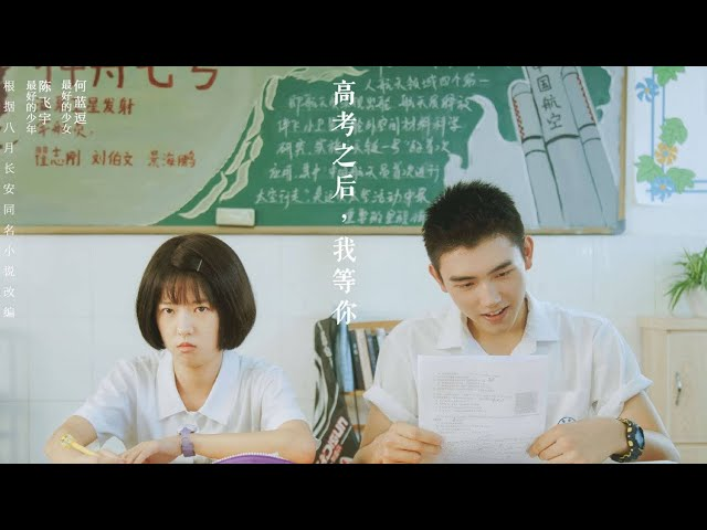 My Best Summer M/V [ Eng/Pin ] Chinese Love Song + Pop Music + Movie Trailer | Arthur Chen & Haha He
