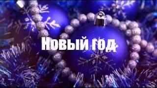 #новогодниепесни Новый год. Музыка Андрей Белоусов, сл. Ирина Дарнина, вокал Наташа Латания.