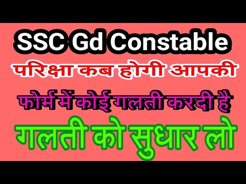 Ssc Gd Constable Exam Date Form Modify Last Date Notic Date