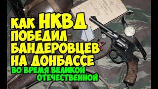 Как НКВД победил бандеровцев на Донбассе во время Великой Отечественной