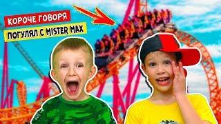 Короче говоря, Марк ищет Мистер Макса! Почему он не ПОГУЛЯЛ с MISTER MAX?
