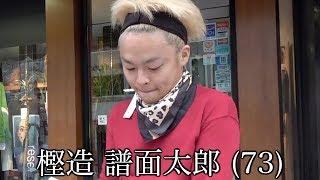 樫造 譜面太郎 (73)