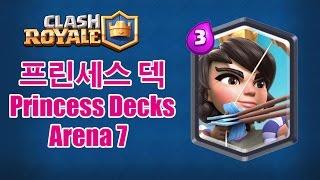 클래시 로얄 드디어 써보는 전설 프린세스, 아레나7 프린세스 추천덱 Clash Royale Princess Decks for Arena 7