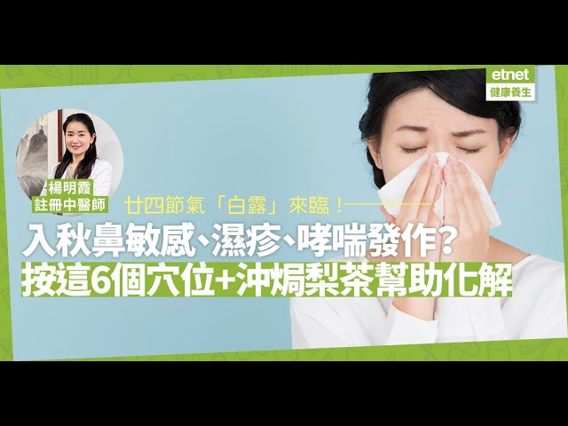 【廿四節氣養生Tips 】 入秋喇!「白露」期間鼻敏感、濕疹、哮喘易發作?因為肺燥!中醫教你按穴位+焗梨茶減秋燥