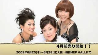 タニマチ金魚第2回公演『誕生!劇団くすみちゃん』プロモーションビデ...