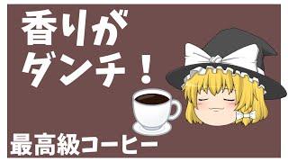 最高級のコーヒーの条件が分かったので、究極のコーヒーを作っています。 前回 https://youtu.be/FX1N1kldgiw 次回 https://youtu.be/EJBOdAP8fP0 ※独自設...