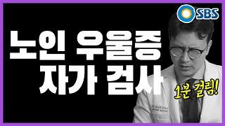 [SBS 출연영상] 자가진단 검사 - 노인 우울증