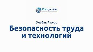 """Вводная видеолекция """"Безопасность труда и технологий"""""""