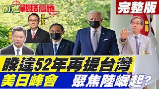 【前進戰略高地】睽違52年再提台灣 美日峰會聚焦陸崛起?  @全球大視野 20210417 完整版