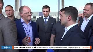 Смотреть НикВести: #ЗЕЛЕНСКИЙ недоволен работой и состоянием аэропорта в Николаеве онлайн