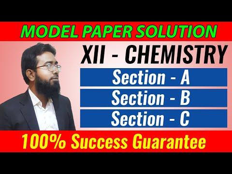 मॉडल पेपर सॉल्यूशंस (XII-रसायन विज्ञान)