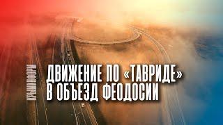 "Открыто движение по трассе ""Таврида"" в обход Феодосии"