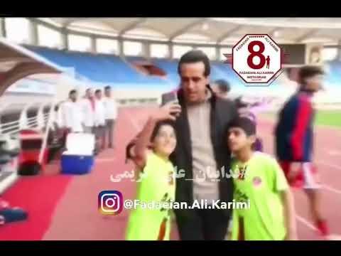 Ali Karimi and little fans