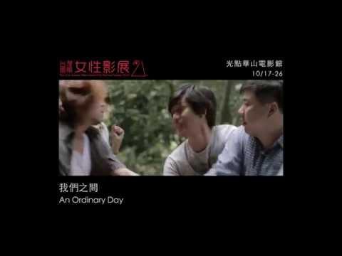 《我們之間 An Ordinary Day》|2014女性影展