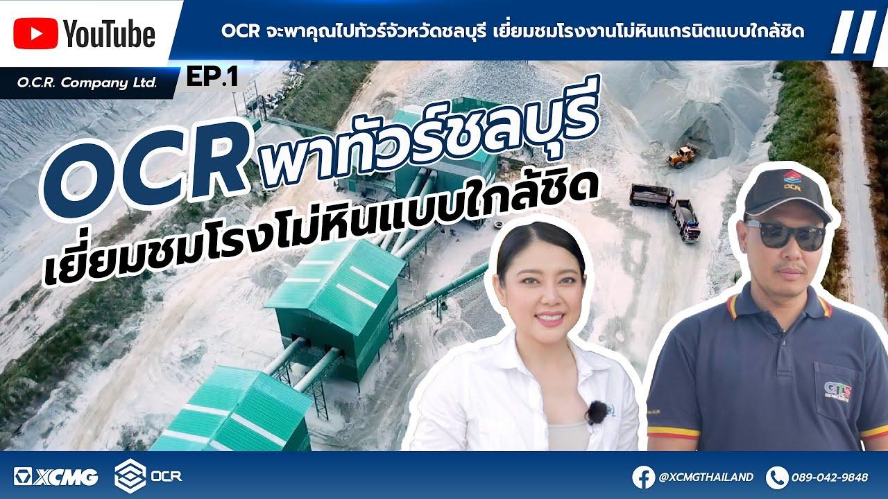 EP.1 OCR จะพาคุณไปทัวร์จังหวัด ชลบุรี และเยี่ยมชมโรงงานโม่หินแกรนิตแบบใกล้ชิด (Thai Sub)