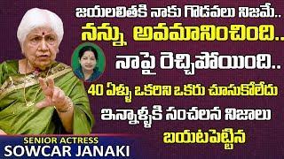 జయలలిత నన్ను అవమానించింది | Senior Actress Sowcar Janaki About Clashes With Jayalalitha | T World