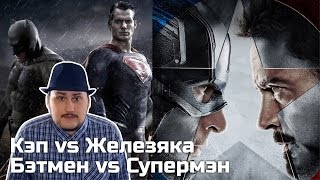[ОВПН] Бэтмен и Супермен VS Кэп и Железный Человек