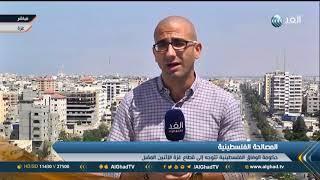 مراسل الغد: تصريحات حول إلغاء أبو مازن لإجراءاته تجاه قطاع غزة مطلع الشهر المقبل