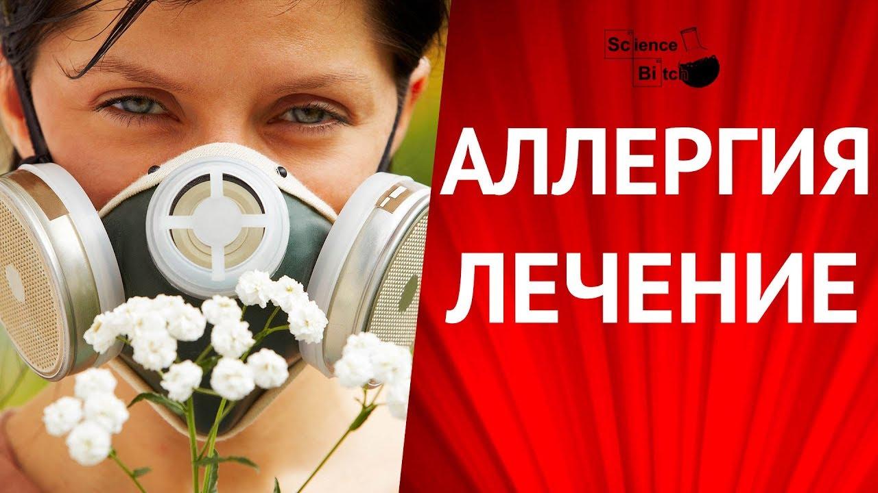 Аллергия. Аллергический ринит. Лечение