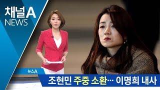 조현민 피의자 소환…母 이명희 갑질 의혹도 내사 thumbnail