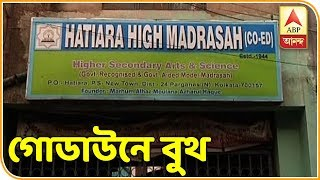Mid-Day Meal Godown of a school made a polling booth! | ABP Ananda