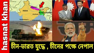 Nepal launches trade corridor with China। Hasnat Khan's analysis video। 2020.