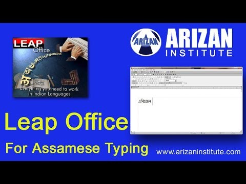 Assamese Typing Lesson Leap Office Arizan Institute Youtube