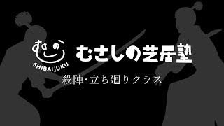 ホームページはこちら→http://shibaijuku.com/ 人気の殺陣(たて、と読...