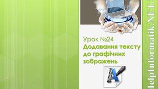Урок 24. Додавання тексту до графічних зображень - 5 КЛАС (які не вивчали інформатику в 2-4 кл.)