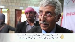 الحوثيون يعتصمون في محيط العاصمة اليمنية