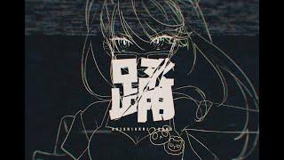 【歌ってみた】踊 / Covered by 獅子神レオナ【Ado】