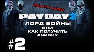Лорд войны или как получить ачивку в Payday 2 #2