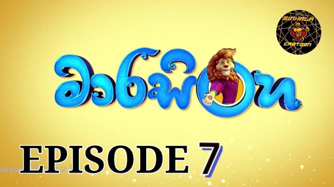 marasinghe-sinhala-cartoon-full-episode-7