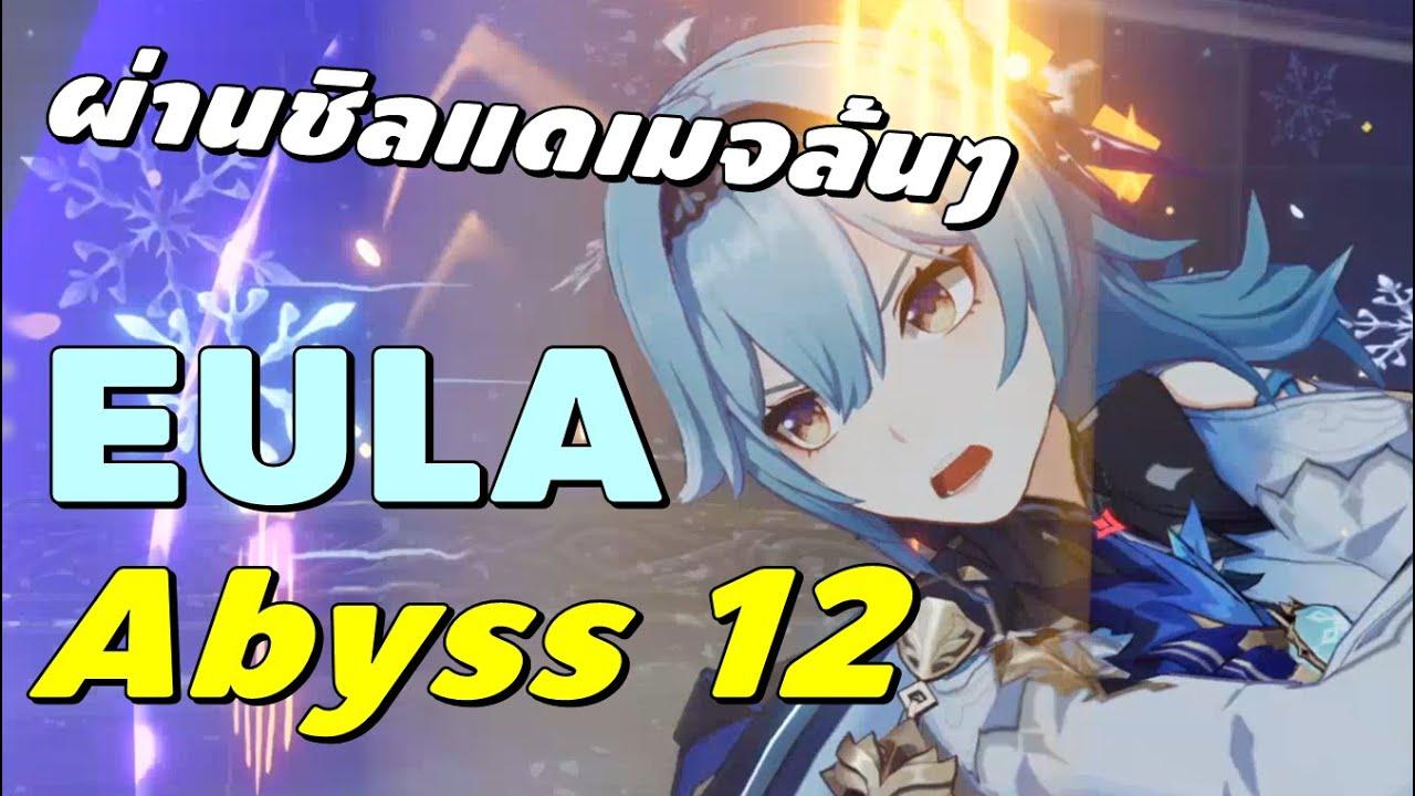 Genshin Impact | EULA C1 ABYSS 12 เทสครึ่งแรก แดเมจล้น เล่นชิลกว่าที่คิด