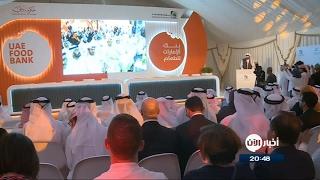 أخبار عربية- بلدية #دبي تدشن أول موقع تشغيلي لبنك الإمارات للطعام