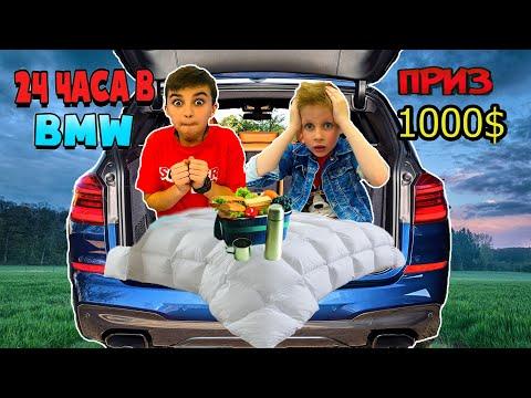 24 ЧАСА В МАШИНЕ Челлендж / ПРИЗ 1000$