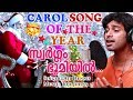 Carol  Malayalam 2017 സ്വർഗ്ഗം ഭൂമിയിൽ #Christian Devotional  Malayalam 2017 # Joji Johns