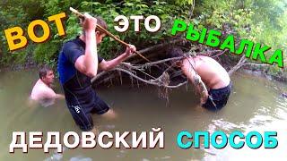Вот это рыбалка Дедовский способ Летняя рыбалка на речке Руками ловим рыбу моей мечты