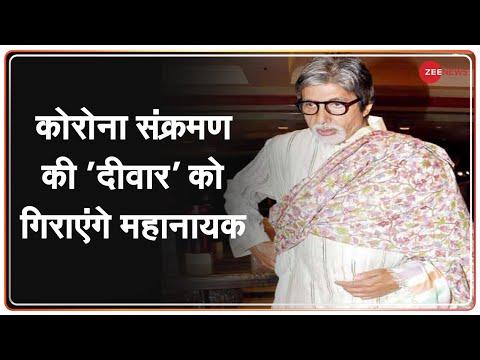 LIVE : महानायक Amitabh Bachchan और Abhishek Bachchan Coronavirus Positive   Breaking News