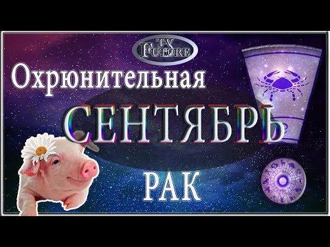 РАК Гороскоп на СЕНТЯБРЬ 2019 года