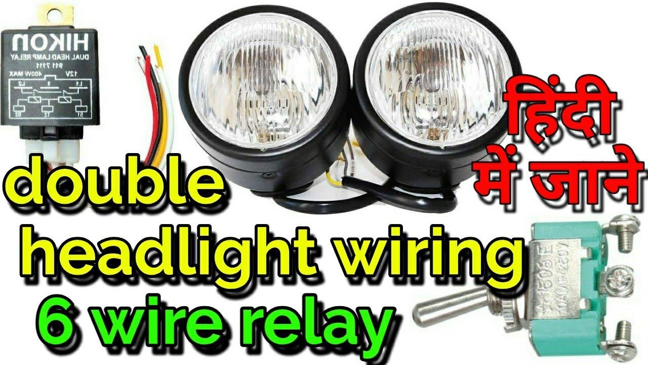 double headlight wiring,6 wire relay full wiring,four wheeler headlight wiring