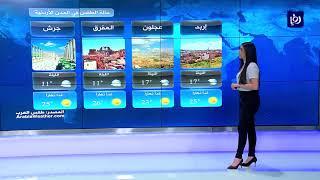 النشرة الجوية الأردنية من رؤيا 4-3-2018