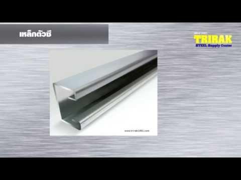 จำหน่ายเหล็กทุกชนิด ราคาเหล็ก ส่ง-ปลีก Trirak(1992) Co., Ltd.เหล็กท่อเหลี่ยม เหล็กท่อแบน ราคาถูก