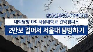 [대학탐방03-1] 서울대학교 걸어가면 망함. 가는 방법, 길 알려드릴게요 screenshot 1