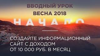МАРАФОН «НАЧАЛО» - ВВОДНЫЙ УРОК, ВЕСНА 2018 - ПУЗАТ.РУ