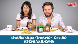 Итальянцы пробуют кухню Азербайджана