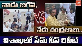 అప్పుడు జగన్ - ఇప్పుడు చంద్రబాబు | YS Jagan Vs Chandrababu in Vizag Airport | TDP Vs YSRCP