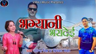 Latest Garhwali DJ Song 2019   Virendra Bisht & Priyanka Panwar   Bhagyani Bharadey Viraj Music  