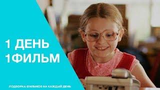 1 день - 1 фильм: Маленькая Мисс Счастье